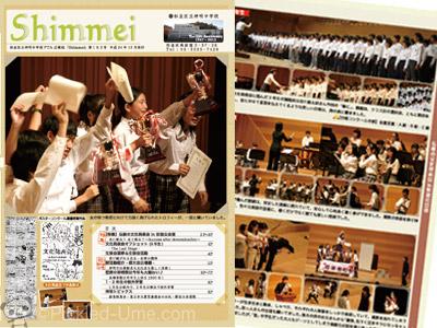 【印刷・デザイン】神明中学校さんのPTA広報誌「Shimmei」第3号