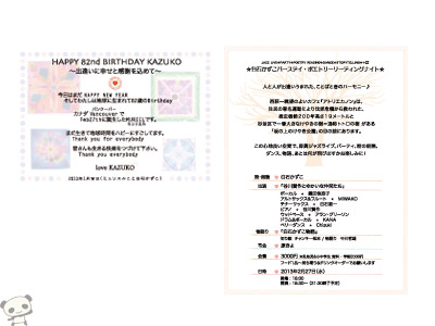 Happy Birthday! – 白石かずこバースデイ・ポエトリーリーディングナイト