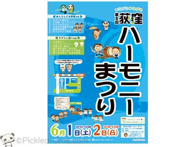 第8回荻窪ハーモニーまつり – 2013年6月1日・2日開催