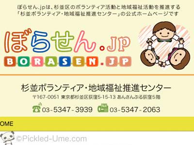 【WEB】ぼらせん.JPリニューアルオープン – 緊急時(災害時)対応を強化