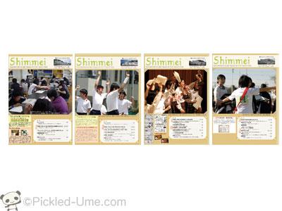 【印刷・デザイン】神明中広報誌が受賞 – 奨励賞 日本教育新聞社賞