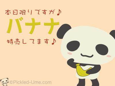 本日限り♪バナナ特売中♪(^o^)/