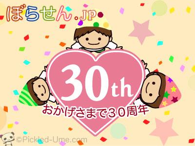 杉並ボランティアセンター30周年(^-^)
