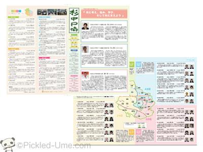 【印刷・デザイン】杉並区立中学校PTA協議会 広報誌