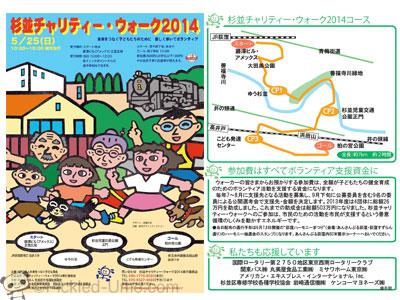 【ポスター・チラシ印刷】杉並チャリティーウォーク2014