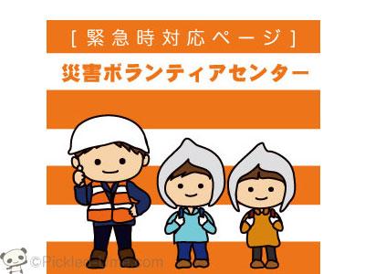 【WEB】ボラセンの緊急時対応ページ – 杉並災害ボランティアセンター