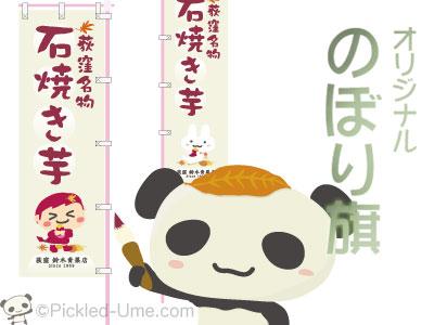 【印刷・デザイン】石焼き芋の「オリジナルのぼり旗」