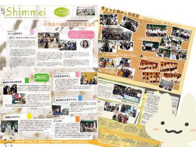 【印刷・デザイン】杉並区立神明中学校 広報誌「Shimmei」