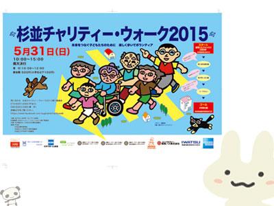 【ポスター・チラシ印刷】杉並チャリティーウォーク2015