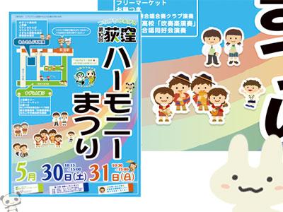 【印刷・デザイン】第10回荻窪ハーモニーまつりポスター