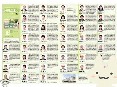 【印刷・デザイン】杉並区立向陽中学校 広報誌「向陽だより」