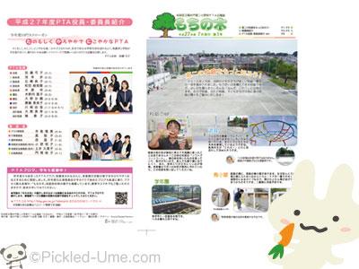 【印刷・デザイン】杉並区立高井戸第二小学校 広報誌「もちの木」