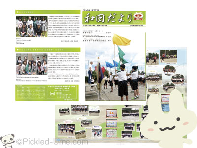 【印刷・デザイン】杉並区立和田中学校 広報誌「和田だより」