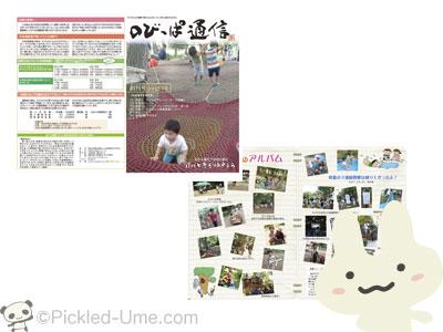 【印刷・デザイン】NPO法人杉並冒険遊びの会 会報