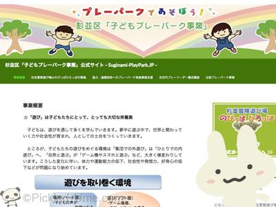 【WEB・デザイン】杉並区「子どもプレーパーク事業」公式サイト