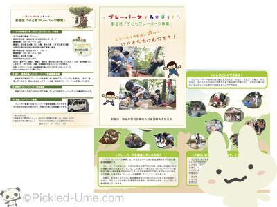 【印刷・デザイン】杉並区「子どもプレーパーク事業」パンフレット