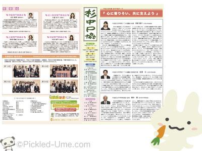 【印刷・デザイン】杉並区立中学校PTA協議会 広報誌「杉中P協」