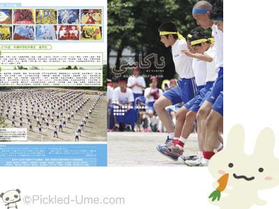 【印刷・デザイン】杉並区立中瀬中学校 広報誌「なかせ」