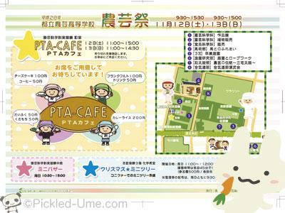 【印刷・デザイン】都立農芸高等学校「農芸祭」☆11/12-13開催
