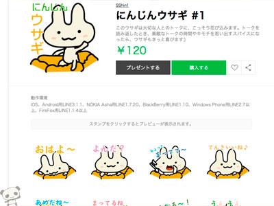 にんじんウサギのスタンプ for LINE