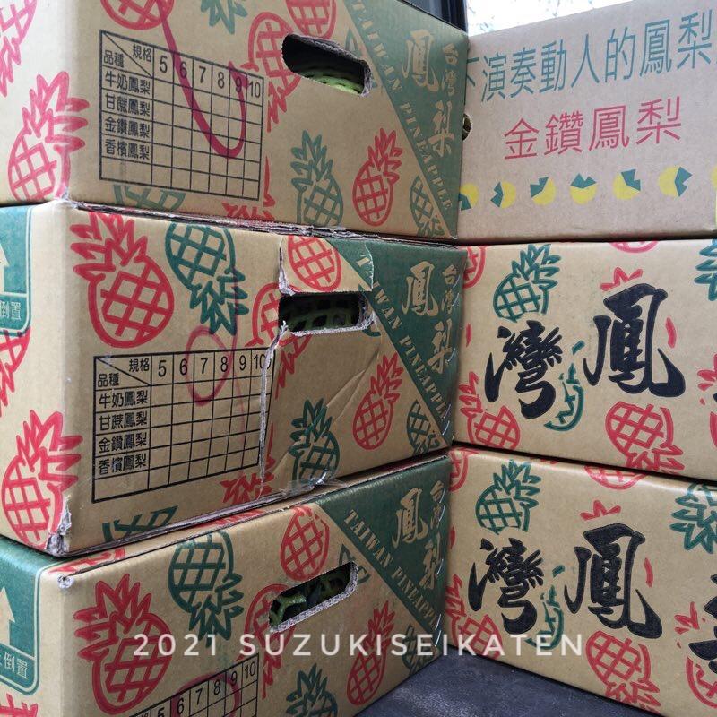 【予定】台湾パイナップルは今週入荷予定です